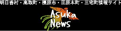 明日香村・高取町・橿原市・田原本町・三宅町の地域情報サイト