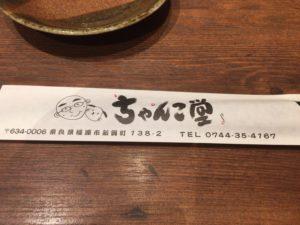 橿原市新賀町 大人気のちゃんこ堂!
