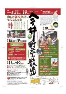 5月11日から19日まで「今井町並み散歩」
