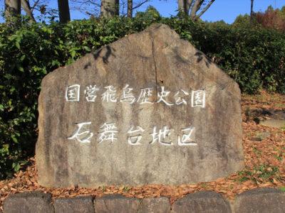 国営飛鳥歴史公園  石舞台地区(明日香村)