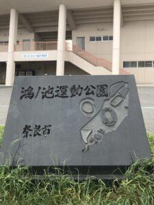 奈良県のメインスタジアム!ウォーキングコースもあります♪[ロート奈良鴻ノ池パーク]