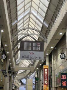 奈良といえば・・・!?な商店街です♪【東向商店街〜餅飯殿センター街】